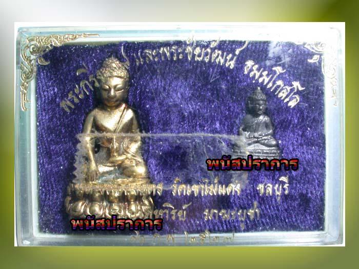พระกริ่งชัยวัฒน์  รุ่นปาฏิหารย์ (กรรมการ no.5) หลวงพ่อยงยุทธ วัดเขาไม้แดง ชลบุรี สุดยอดหายาก