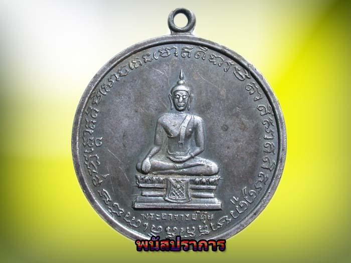 เหรียญเนื้อเงิน พระพุทธ หลวงพ่อตุ๋ย วัดอนงคาราม กรุงเทพ ปี18 หายากจารหน้าหลัง