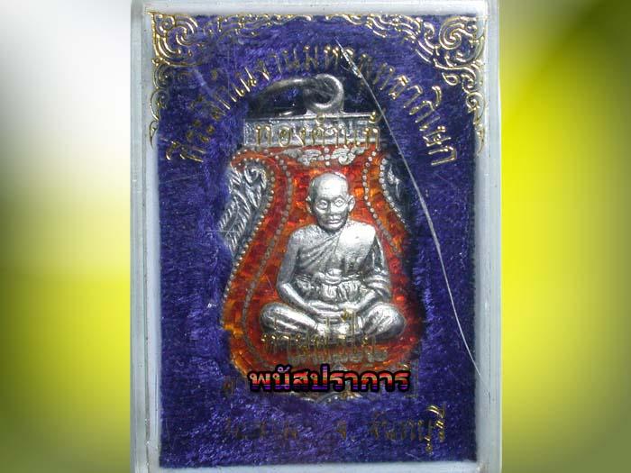 เหรียญ เงินลงยา รุ่นเจริญลาภ หลวงปู่ใย วัดมะขาม จันทบุรี สวยประกวดพร้อมกล่อง