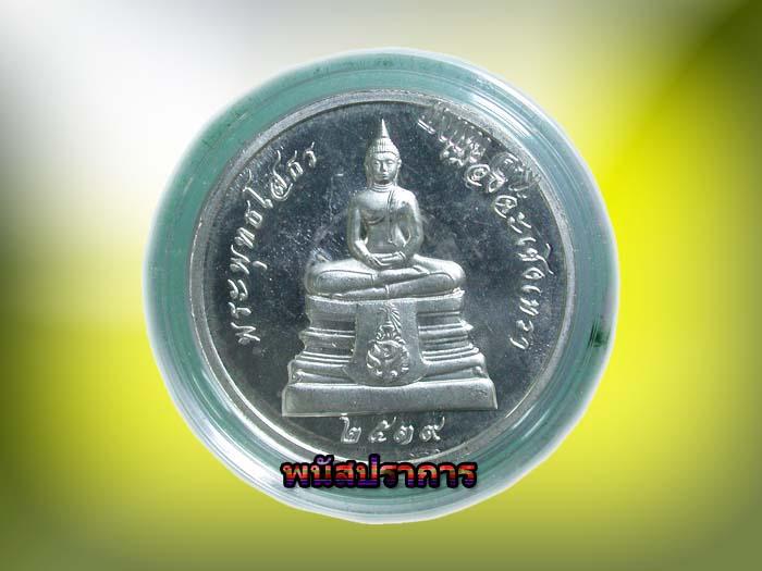 เหรียญเงินขัดเงา  หลวงพ่อโสธร   บล็อกนอก รุ่นสร้างพระอุโบสถ  ปี 2539  น่าบูชาพร้อมกล่องเดิม