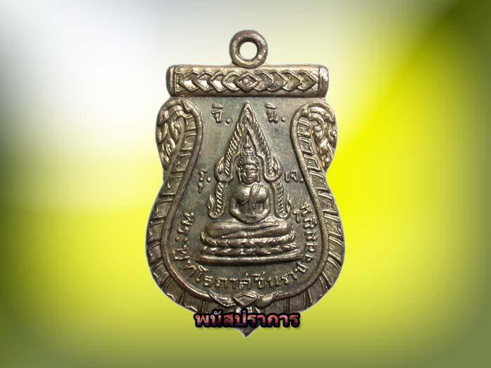 เหรียญกะไหล่ทอง พระพุทโธภาศชินราชจอมมุนี ปี 2506 ของคุณแม่บุญเรือน สวยมากระดับประกวด