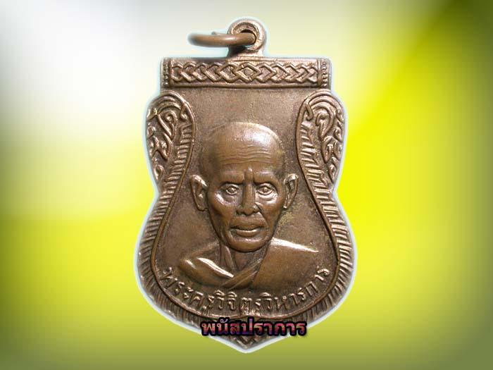 เหรียญรุ่นแรก บล็อกนิยม หลวงพ่อเจิม วัดกฏีทอง สุพรรณบุรี ประสบการณ์สูงหายาก