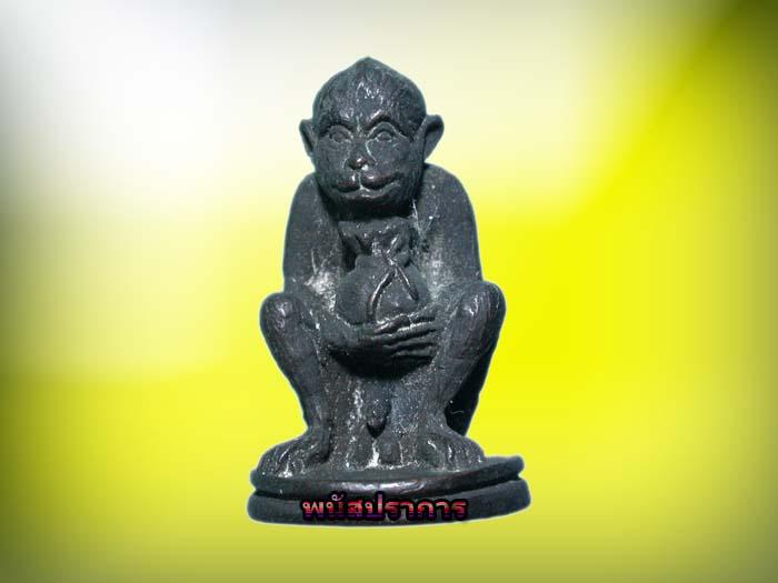 ลิง  รุ่นแรก หลวงพ่ออิน วัดท่าลาด จันทบุรี มาใหม่สวยสุดๆ หายากเด่นโชคลาภ ค้าขาย