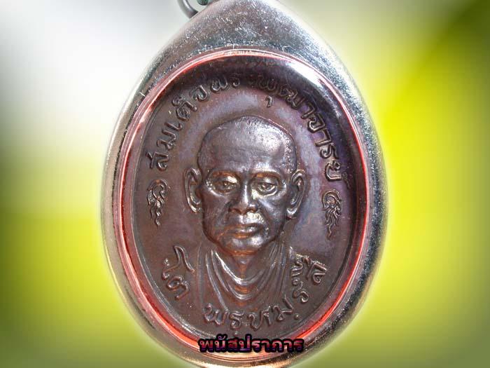 เหรียญ บล็อกนิยม สมเด็จโต วัดบางขุนพรหม ปี 2517 สวยประกวดนิยม