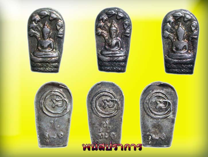 สุดยอด ปรกใบมะขาม แห่งเมืองสรรคบุรี คือ ปรก รุ่นแรก หลวงพ่อเชื้อ วัดใหม่บำเพ็ญบุญ