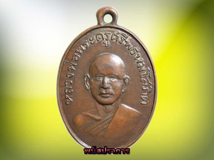 เหรียญ รุ่นแรกเขมรแดง บล็อกนิยม หลวงพ่อแพ วัดพิกุลทอง ปี02 สภาพสวยน่าบูชา