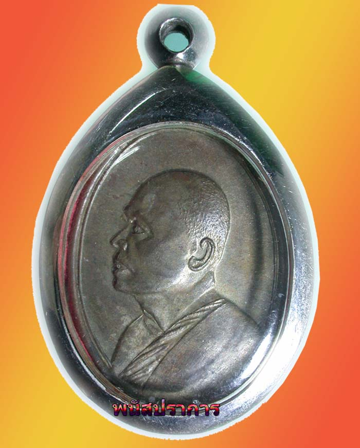 เหรียญ เอ็ม16 นวโลหะ บล็อกนิยมมีจุด หลวงพ่อแพ วัดพิกุลทอง ปี 13 สภาพสวยมากๆ