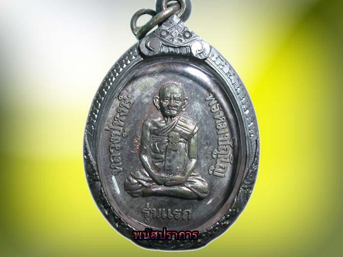 หายากส์ เหรียญรุ่นแรก เนื้อนวะโลหะ หลวงปู่หงษ์ วัดเพชรบุรี สุรินทร์ สวยมากพร้อมกรอบเงิน