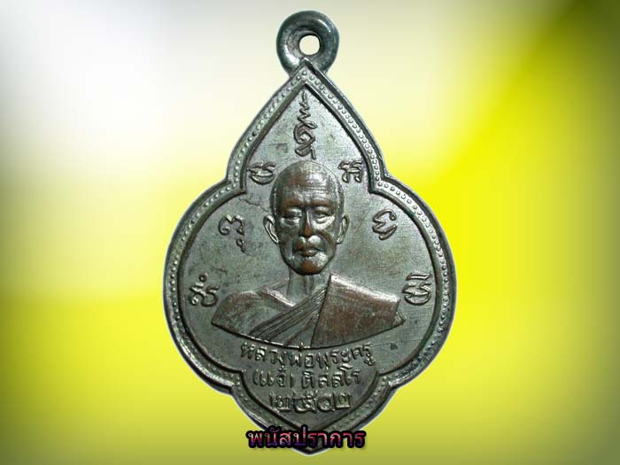 เหรียญ กะไหล่เงิน รุ่นแรก หลวงพ่อแจ๋ หน้าหนุ่ม วัดโพธิ์เฉลิมรักษ์ ปี02 สวยระดับประกวดหายาก
