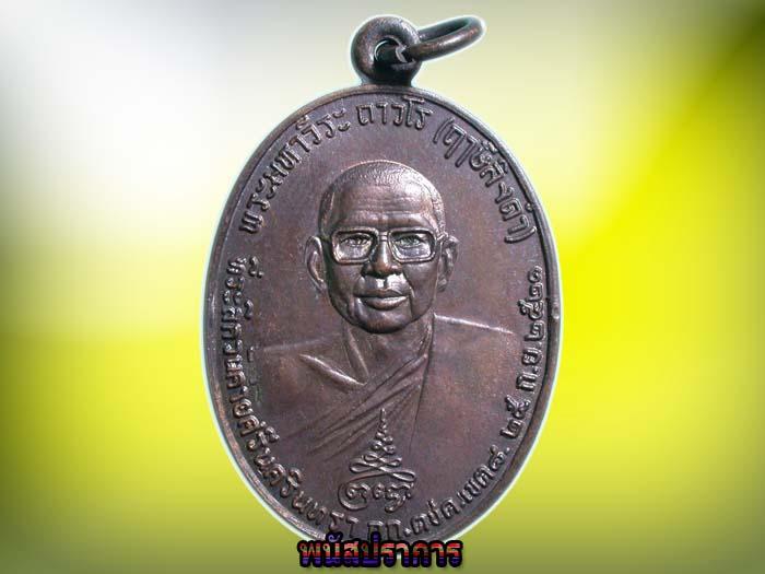เหรียญท้าวเวสสุวัณ  หลวงพ่อฤาษีลิงดำ  ปี 2521 สวยมากๆบล็อกนิยมสุดครับ
