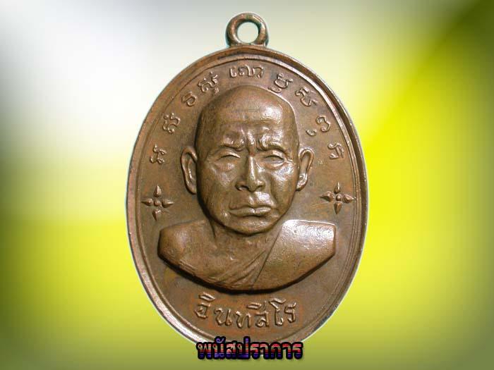 โชว์  เหรียญ รุ่นแรก หลวงพ่อหน่าย วัดบ้านแจ้ง  ปี 2512 สวยๆ