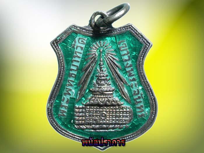 เหรียญเงินลงยา รุ่นแรก พระพุทธบาทเขาวงพระจันทร์ ลพบุรี ปี2497 พุทธคุณดีและสวยระดับเทพ