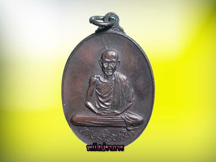 เหรียญ หลวงพ่อเกษม เขมโก  วัดพลับพลา สร้างปี2517 สภาพสวยมากๆโค้ดคมชัดลึก