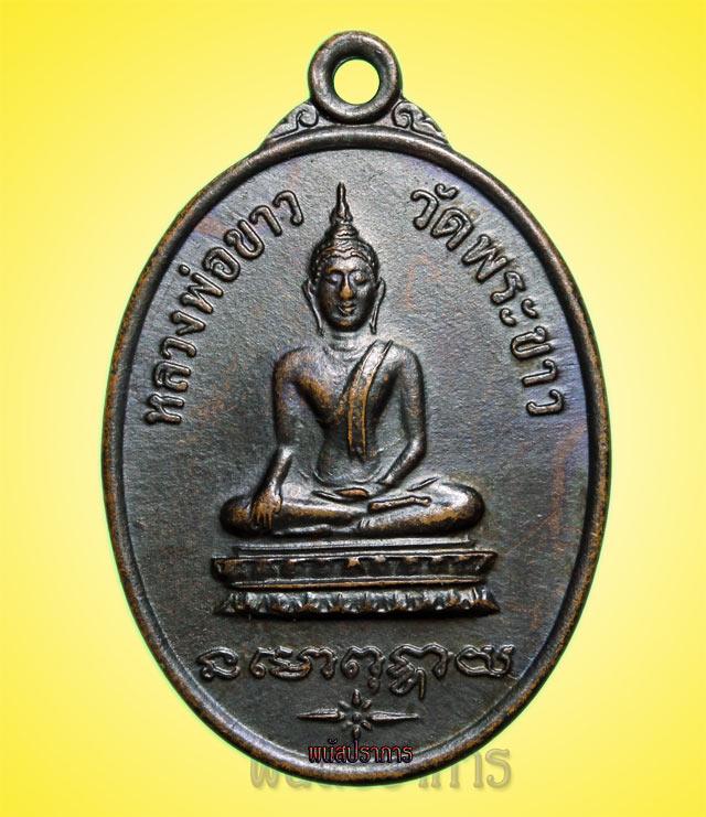 โชว์อย่างเดียว เหรียญ รุ่นแรก บล็อกนิยม(มีเส้นคอ) หลวงปู่ทิม วัดพระขาว