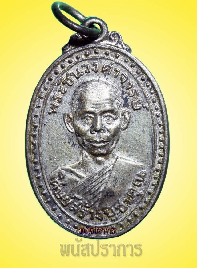 เหรียญดีเซลราง เนื้อเงิน หลวงพ่อพุธ ฐานิโย วัดป่าสาลวัน หายากมาก มีไม่เกิน100เหรียญ!!