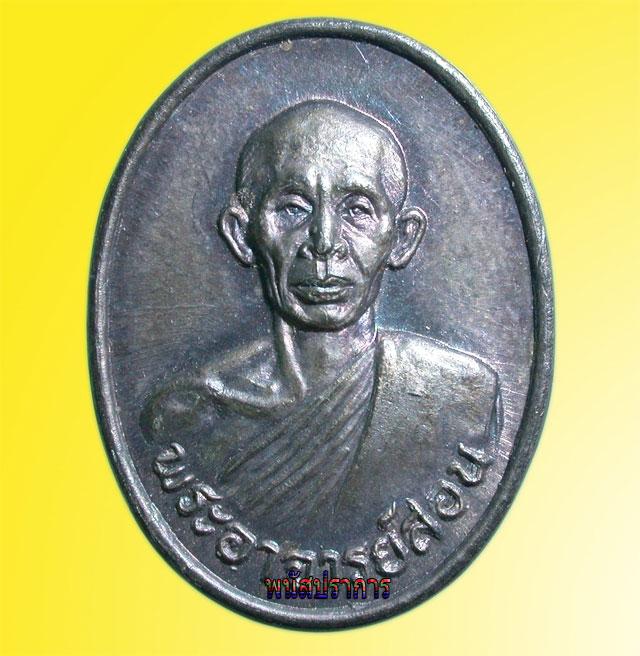 เหรียญ รุ่นแรก เนื้อเงิน หลวงพ่อสอน วัดศาลเจ้า ปทุมธานี ปี 2530 หายากมากๆ 1 ใน 400