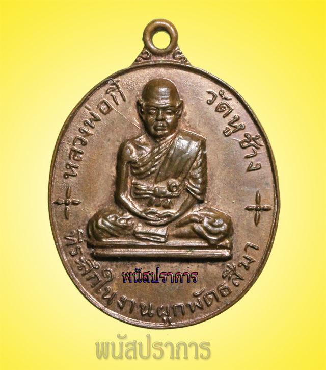 เหรียญ บล็อกหัวโต หลวงพ่อกี๋ วัดหูช้าง นนทบุรี ปี13 สภาพสวยมากพร้อมบูชา