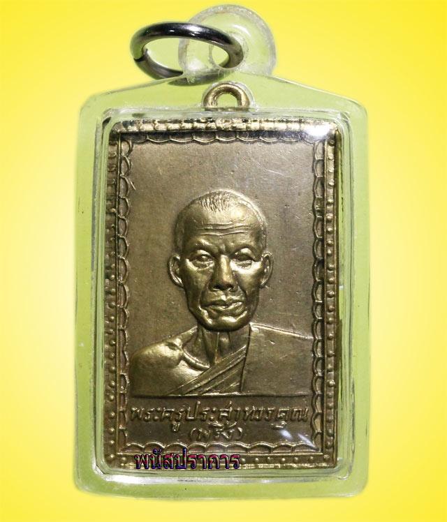 เหรียญรุ่นแรก หน้าใหญ่ กะไหล่ทอง หลวงพ่อพริ้ง วัดโบสถ์โก่งธนู ปี2505 สภาพสวยมากๆ