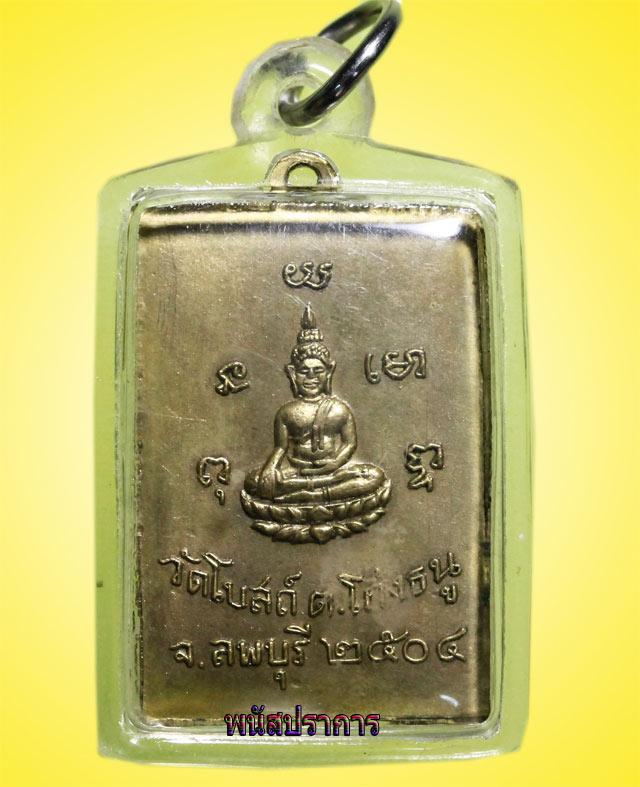 เหรียญรุ่นแรก หน้าใหญ่ กะไหล่ทอง หลวงพ่อพริ้ง วัดโบสถ์โก่งธนู ปี2505 สภาพสวยมากๆ 1