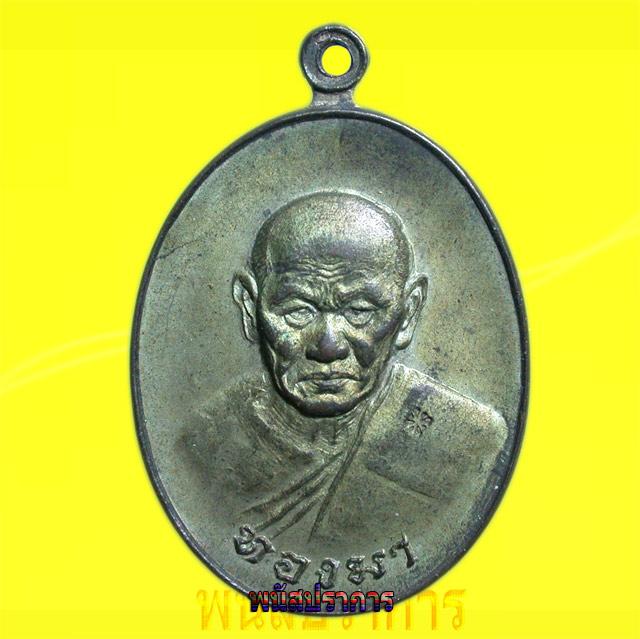 เหรียญ นวโลหะ หลวงปู่ทองมา ถาวโร วัดสว่างท่าสี ร้อยเอ็ด ปี18 สวยดูง่าย