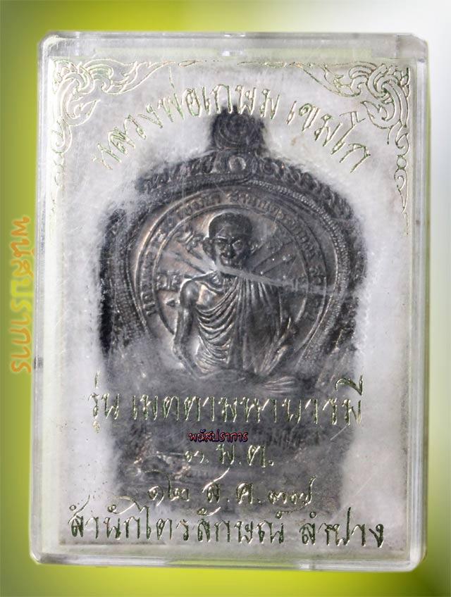 เหรียญนั่งพาน รุ่นเมตตามหาบารมี(3 ม.ต.) หลวงพ่อเกษม ปี 2537 สำนักไตรลักษณ์ ลำปาง สวยมากพร้อมกล่อง
