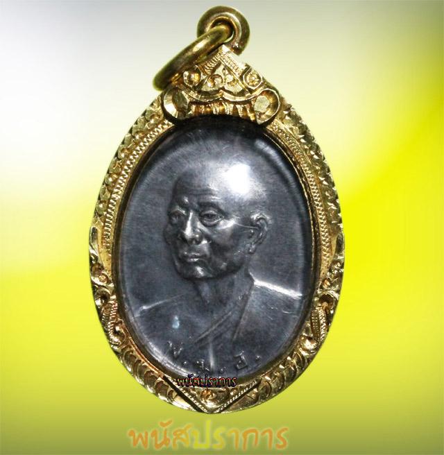 เหรียญ เนื้อเงิน พฆอ สมเด็จพระพุทธโฆษาจารย์(เจริญ) วัดเทพศิรินทร์ ปี 2495 เลี่ยมทองยกซุ้มสวยประกวด