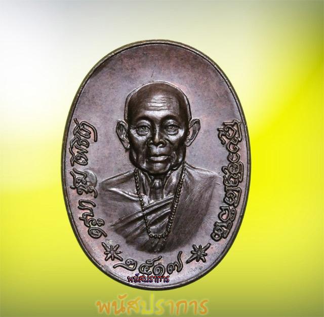 เหรียญรุ่นแรก บล็อกนิยม ครูบาชุ่ม วัดวังมุย ลำพูน สวยกว่านี้ไม่มีอีกแล้ว จัดมาให้สวยสุด!!