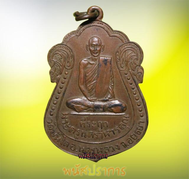 เหรียญรุ่นแรก(บล็อกนิยม) หลวงพ่อฟัก วัดบันได อยุธยา ปี 2503