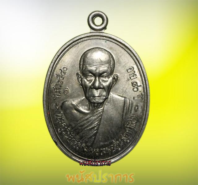 เหรียญรุ่นแรก บล็อกหัวขีด หลวงพ่ออุ้น วัดตาลกง มีจาร ครบสูตรสภาพสวยเดิมๆ