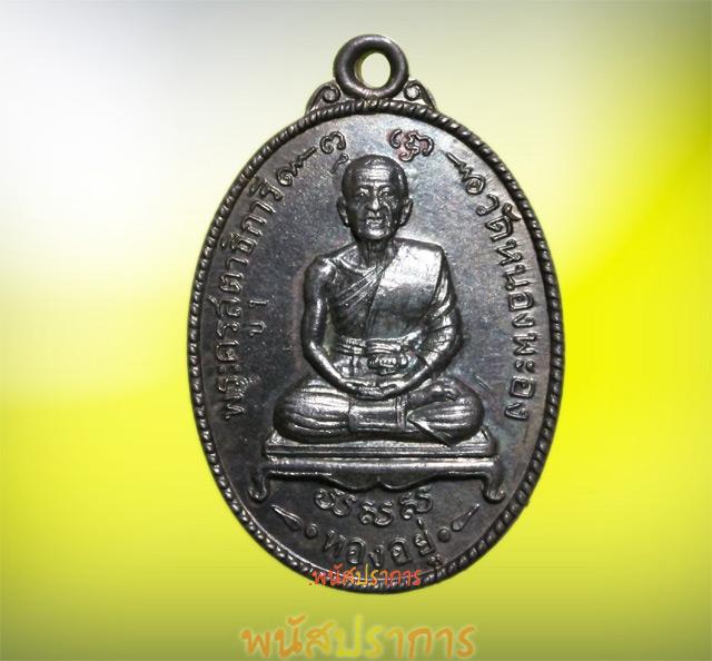 เหรียญ เนื้อเงิน หลวงพ่อทองอยู่ วัดใหม่หนองพะอง สมุทรสาคร ปี2514 หายากมากๆ