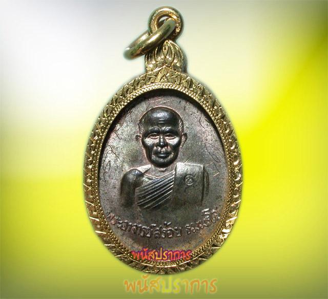 โชว์เหรียญรุ่นแรก นวโลหะ หลวงพ่อสร้อย วัดเลียบราษฎร์บำรุง กรุงเทพฯ สร้างปี2517 เลี่ยมทองจารครบสูตร