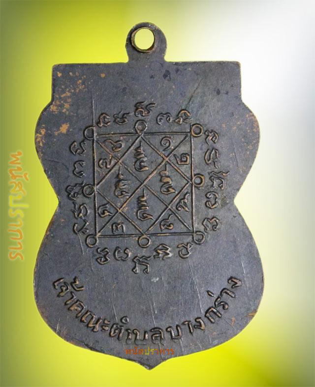 โชว์!! เหรียญรุ่นแรก ทองแดงรมดำ บล็อกแรก หลวงปู่เหรียญ วัดบางระโหง สภาพสวยมาก 1