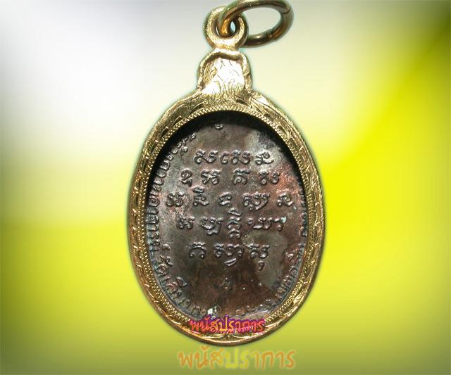 โชว์เหรียญรุ่นแรก นวโลหะ หลวงพ่อสร้อย วัดเลียบราษฎร์บำรุง กรุงเทพฯ สร้างปี2517 เลี่ยมทองจารครบสูตร 1