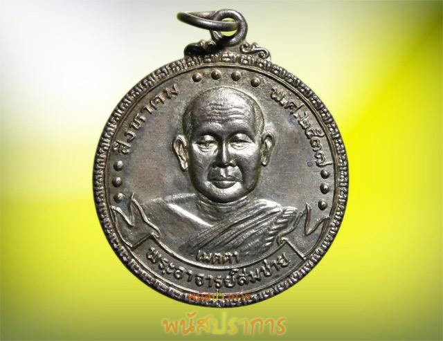 เหรียญ เนื้อเงิน รุ่นเมตตาโรตารี่  หลวงพ่อสมชาย วัดเขาสุกิม ปี37  สภาพสวยมาก หายาก