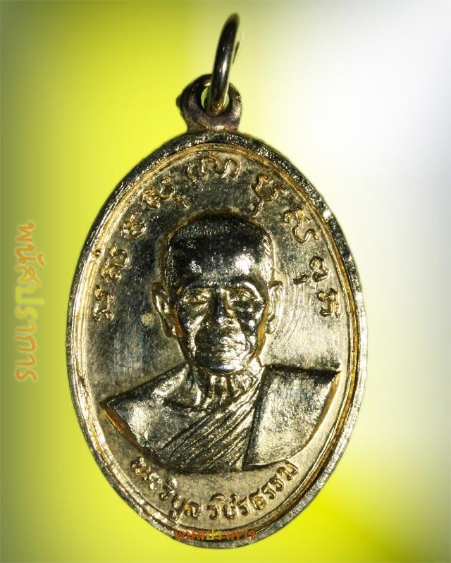 เหรียญ กะไหล่ทอง รุ่นฉลองโรงเรียญปริยัติธรรม หลวงพ่อสว่าง วัดท่าพุทรา  ปี19 สวยจริงๆประสบการณ์ดี