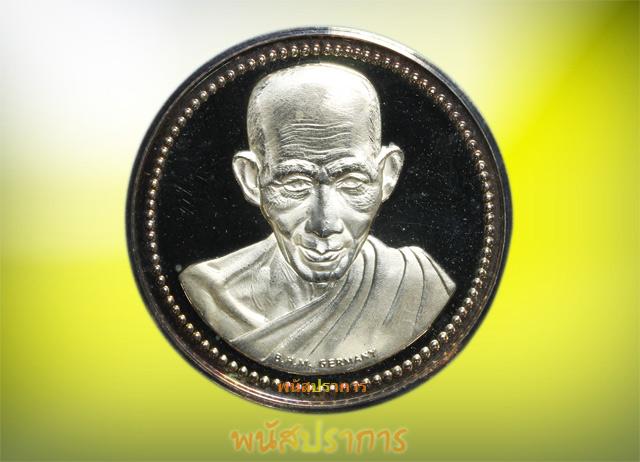 เหรียญเงินขัดเงา  บล็อกเยอรมัน(เพริธ์) หลวงพ่อเกษม เขมโก ปี2537 สภาพสวยมากๆ อนาคตไกล