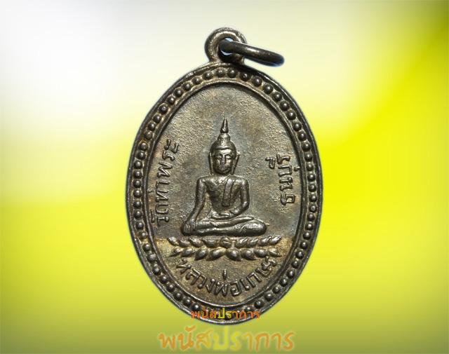 เหรียญรุ่นสาม  เนื้อเงิน หลวงพ่อเกษร วัดท่าพระ ธนบุรี สภาพสวยมากๆน่าบูชา