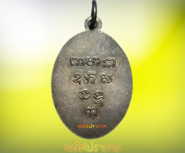 เหรียญรุ่นสาม  เนื้อเงิน หลวงพ่อเกษร วัดท่าพระ ธนบุรี สภาพสวยมากๆน่าบูชา 1