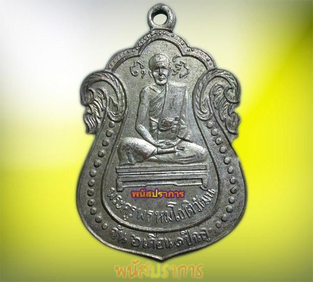 เหรียญ รุ่นแรก ทองแดงกะไหล่เงิน หลวงพ่อบุญมี วัดอ่างแก้ว ปี03 ของดีที่คนไม่ค่อยรู้จัก