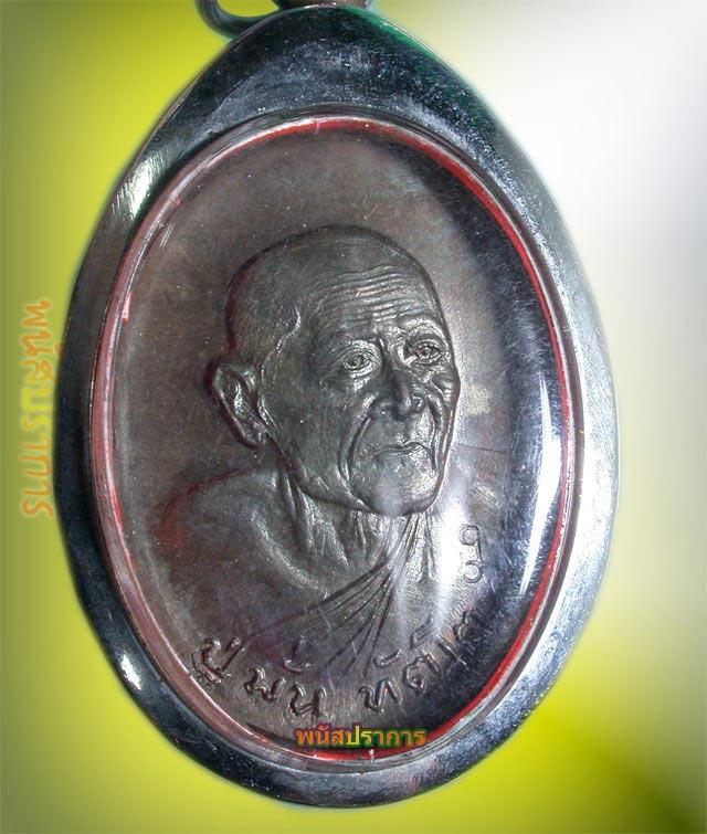 เหรียญรุ่นแรก นวโลหะ  หลวงปู่มั่น ทัตโต วัดบ้านโนนเจริญ อุบลราชธานี สภาพสวยโคตรพร้อมเลี่ยม