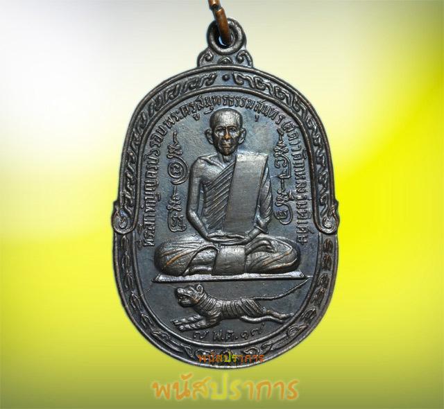 เหรียญเสือเผ่น รุ่นแรก หลวงพ่อสุด วัดกาหลง ปี17 บล็อกนิยมสุดๆสวยประกวด!!