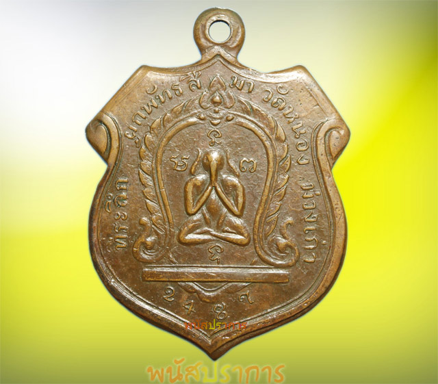 เหรียญปิดตา วัดหนองม่วงเก่า ชลบุรี ปี2487 ยอดเหรียญปิดตาที่เก่าสุด!!!