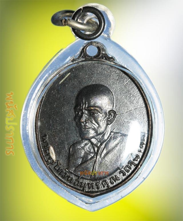 เหรียญรุ่นสอง มีจาร หลวงพ่อเนื่อง วัดจุฬามณี ปี2512 สภาพสวยรมดำเดิมเต็ม!