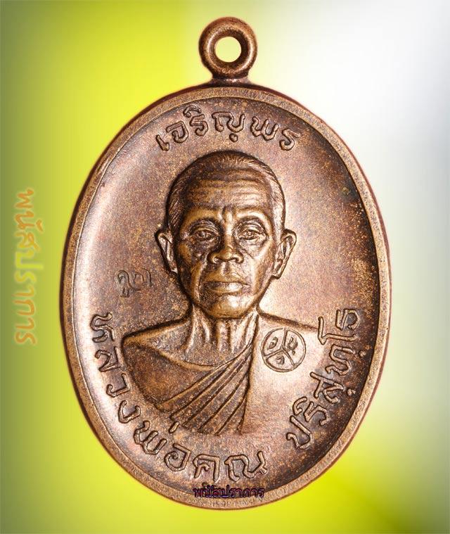 ของแท้แบบนี้ครับ!! เหรียญเจริญพรบน หลวงพ่อคูณ วัดบ้านไร่  มาแรงเพราะความสวยและประสบการณ์จริงๆ