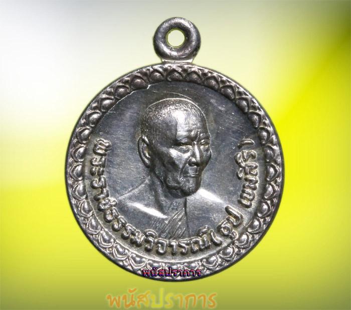 เหรียญกลม เนื้อเงิน หลวงปู่ธูป วัดสุนทรธรรมทาน(แคนางเลิ้ง) ปี 21 สภาพสวยประกวด หายากมาก!!