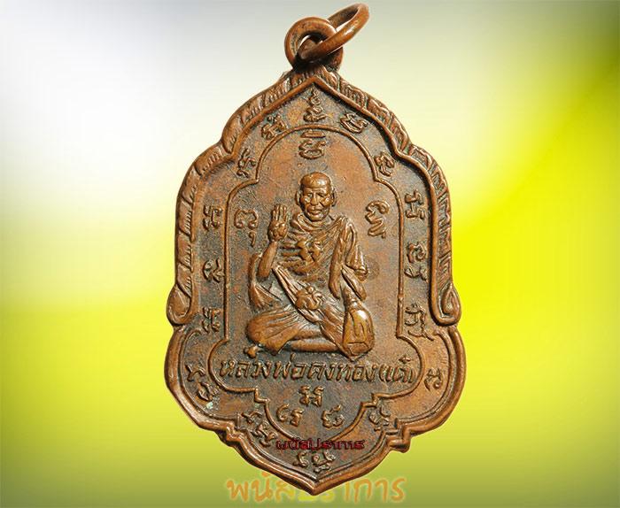 แท้จริง!! เหรียญ รุ่นสี่พุทธกวัก(หยุดอาวุธ) หลวงพ่อเต๋ วัดสามง่าม ปี2502 ห่วงเชื่อมเดิมสวยครับ