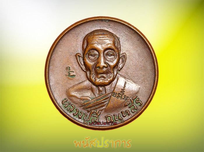 เหรียญโภคทรัพย์ หลวงปู่สี วัดเขาถ้ำบุนนาค นครสวรรค์ ปี19 แท้สวย