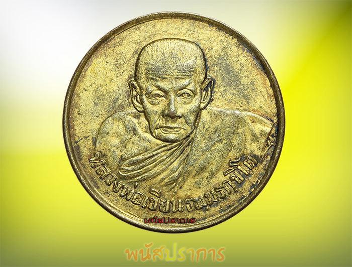 เหรียญขวัญถุงรุ่นแรก กะไหล่ทอง หลวงปู่เขียน วัดสำนักขุนเณร พิจิตร ปี2505 สภาพสวยมากหายากส์!!
