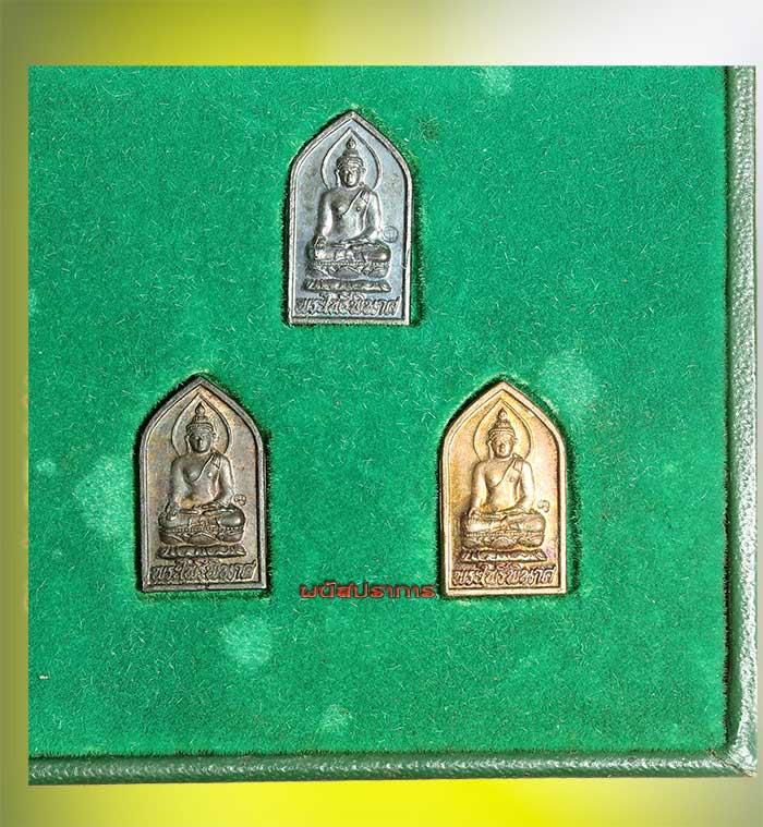 เหรียญชุด เงิน-นวะ-ทองแดง ไพรีพินาศ วัดบวรนิเวศ ปี2534 หายากแล้ว สภาพสวยพร้อมกล่องอย่างดีจากวัด