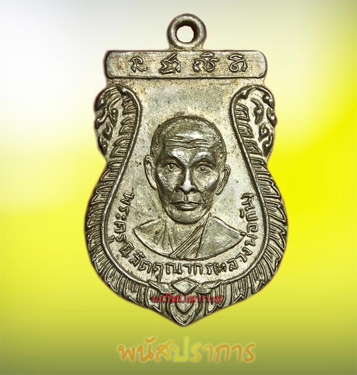 เหรียญ เนื้อเงิน หลวงพ่อกัน วัดเขาแก้ว นครสวรรค์ ปี11 หายากสวยครับ